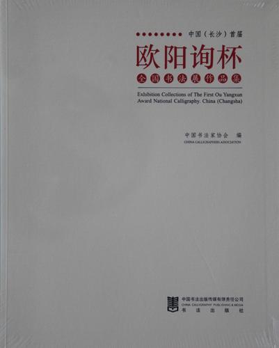 中国长沙首届欧阳询杯全国书法展作品集.JPG