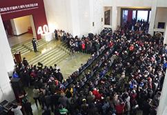 1庆祝改革开放四十周年全国书法大展开幕式