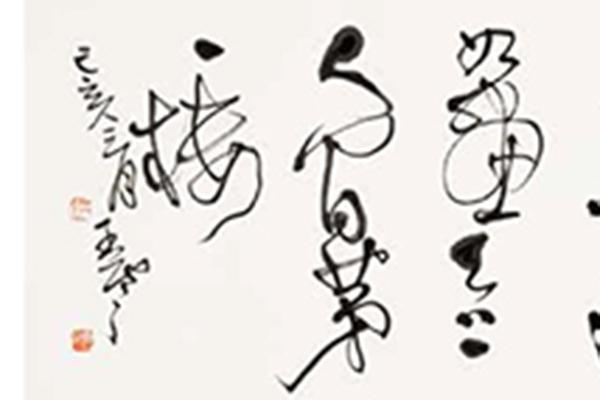 中国老年书法家作品展-214 副本.jpg