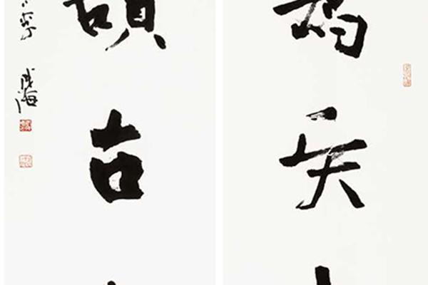中国老年书法家作品展-210 副本.jpg