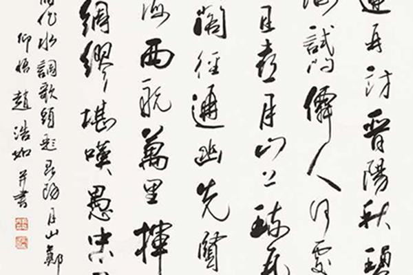 中国老年书法家作品展-208 副本.jpg