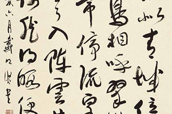 中国老年书法家作品展-206 副本.jpg