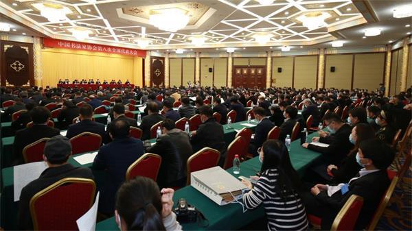 中国书协第八次全国代表大会闭幕式会场(1).jpg
