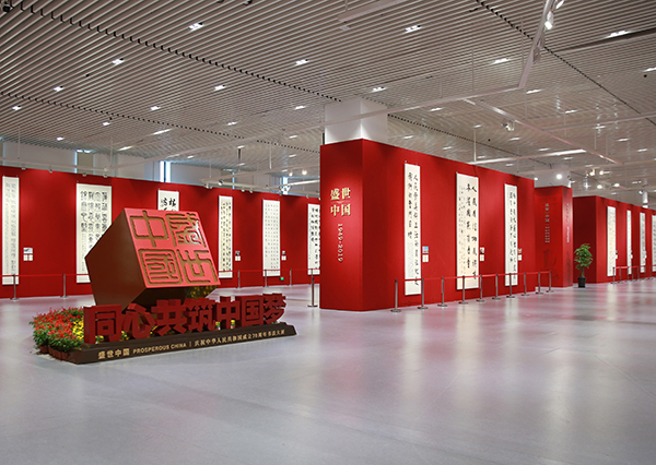 盛世中国——庆祝中华人民共和国成立七十周年书法大展作品欣赏