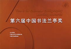 第六届中国书法兰亭奖.jpg