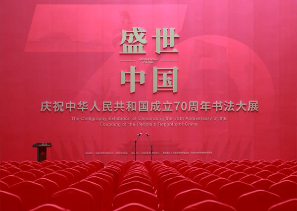 """""""盛世中国——庆祝中华人民共和国成立70周年书法大展""""展厅"""