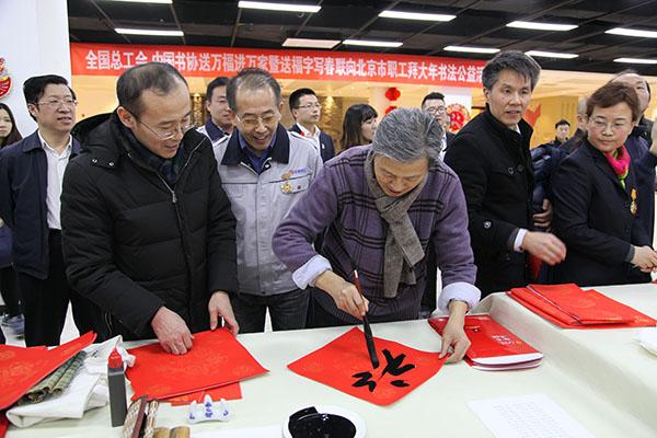 中国书法家协会分党组书记、驻会副主席陈洪武为劳模写福字