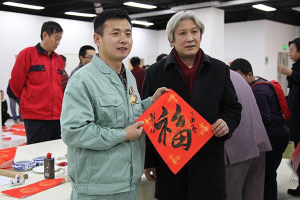 书家刘恒为劳模送福