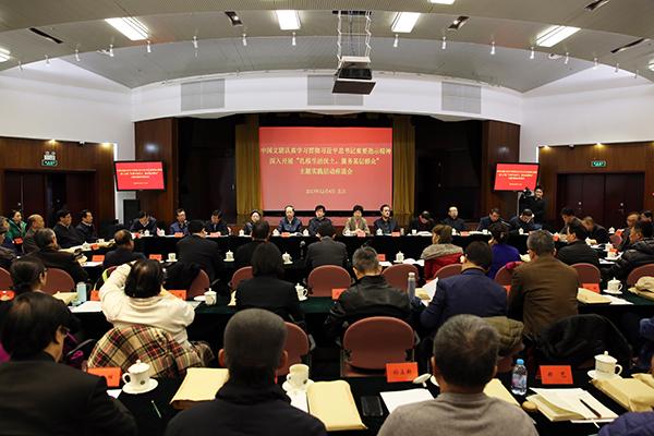 中国文联召开座谈会认真学习贯彻习近平总书记重要指示精神