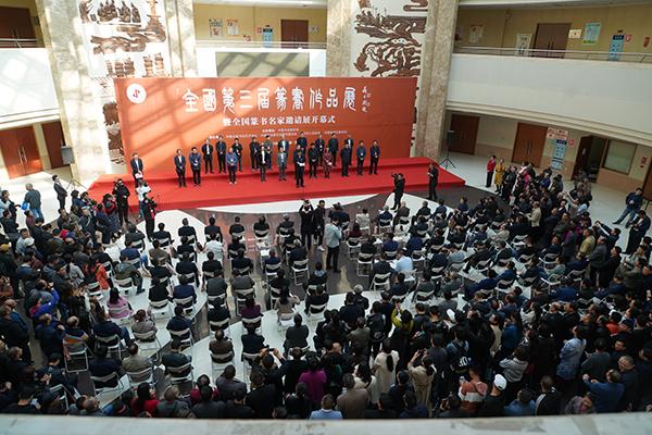 全国第三届篆书作品展暨全国篆书名家邀请展开幕式