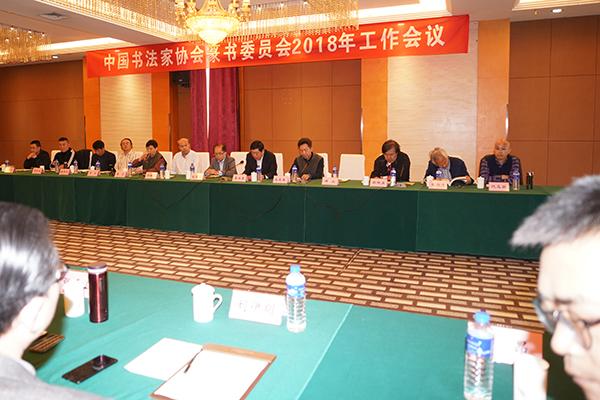 中国书法家协会篆书委员会2018年工作会在河南漯河召开