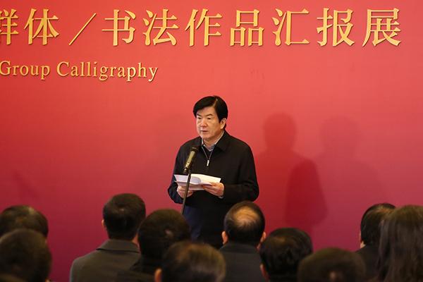 中国文联党组书记、副主席李屹讲话