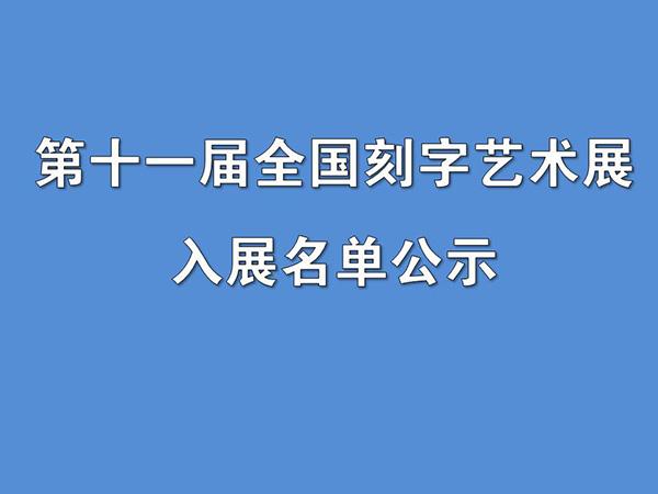 十一届全国刻字艺术展入展名单公示