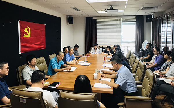 """中国书法家协会""""不忘初心、牢记使命""""主题教育动员部署会现场"""