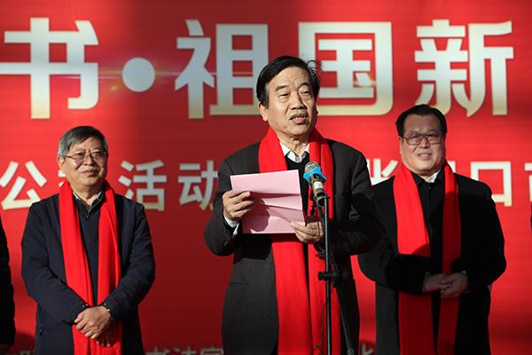 全国第十二届政协常委、中国书协主席苏士澍致辞
