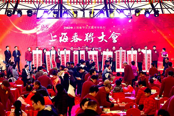 第三届上海春联大会——上海百位书法名家现场书写春联迎新年活动