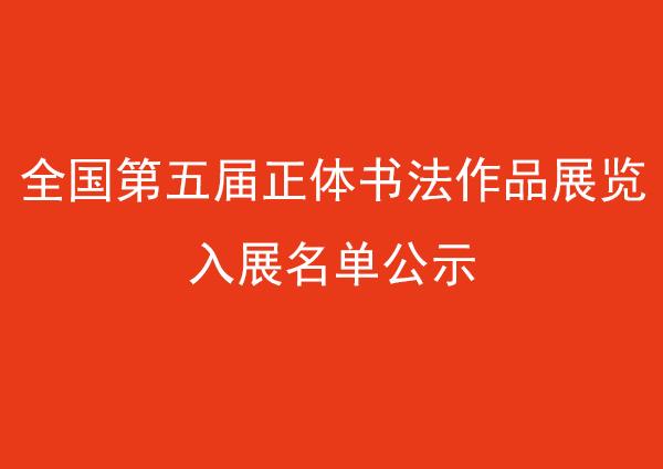 全國第五屆正體書法作品展覽入展名單公示