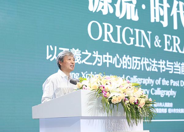 中国书协分党组书记青鸾因、驻会副主席陈洪武主持开幕式